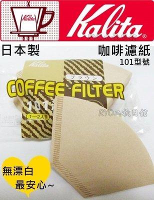 手沖咖啡濾紙  Kalita 咖啡 濾紙 製 無漂白 讓您最安心 101 Hario Tiamo Melitta