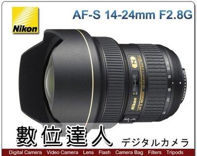 【數位達人】公司貨 Nikon AF-S 14-24mm f2.8 G ED 14-24mm F2.8   /3