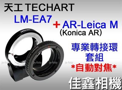 @佳鑫相機@(全新)Techart天工LM-EA7自動對焦+AR-LM轉接環 Konica AR鏡頭接Sony FE機身