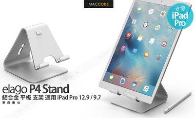 Elago P4 Pro 鋁合金 平板 支架 iPad Pro 12.9  9.7  含稅