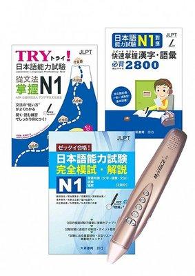 *小貝比的家*日本語能力試驗+TRY N1智慧筆學習套組