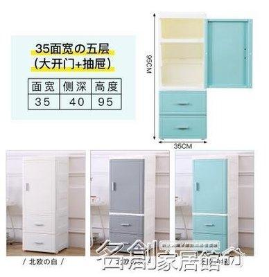 【免運】-儲物櫃 25/35CM夾縫收...