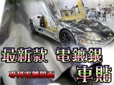 缺)G9A15 滿199元贈刮板 最新款的電鍍銀車貼 專利電鍍鏡面 寬度152公分 汽車包膜 包膜 引擎蓋貼紙 引擎蓋
