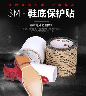 #熱賣爆款#3M鞋底貼底保護膜防滑耐磨高跟鞋真皮大底鞋子diy前掌防磨保護貼#保護膜
