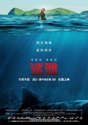 【藍光電影】BD50 鯊灘/絕鯊島/淺灘 帶靜音 The Shallows(2016) 124-056