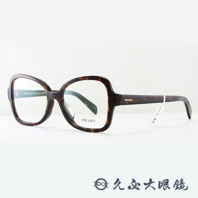 【久必大眼鏡】Prada 鏡框 VPR...