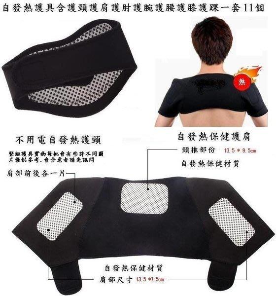 自發熱磁石保健運動護具含護頸護腕護肘護腰護膝護踝一組11件990元免運費