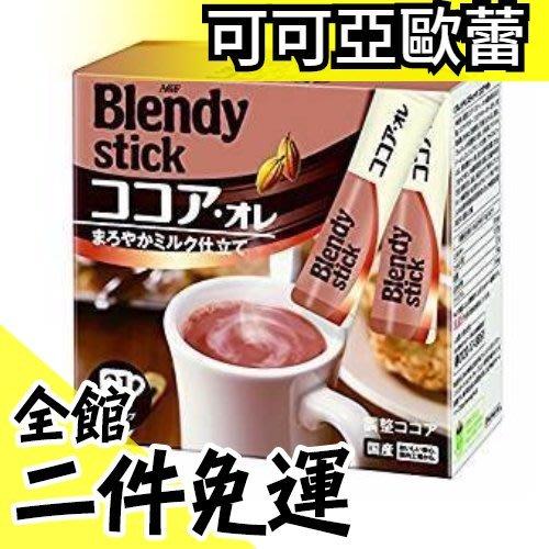 【日本 AGF BLENDY】空運 日本 可可亞歐蕾 21入 即溶沖泡可可粉 生理期 暖心必備【水貨碼頭】