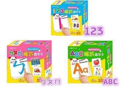 【阿LIN】0303AB 識字卡 03...