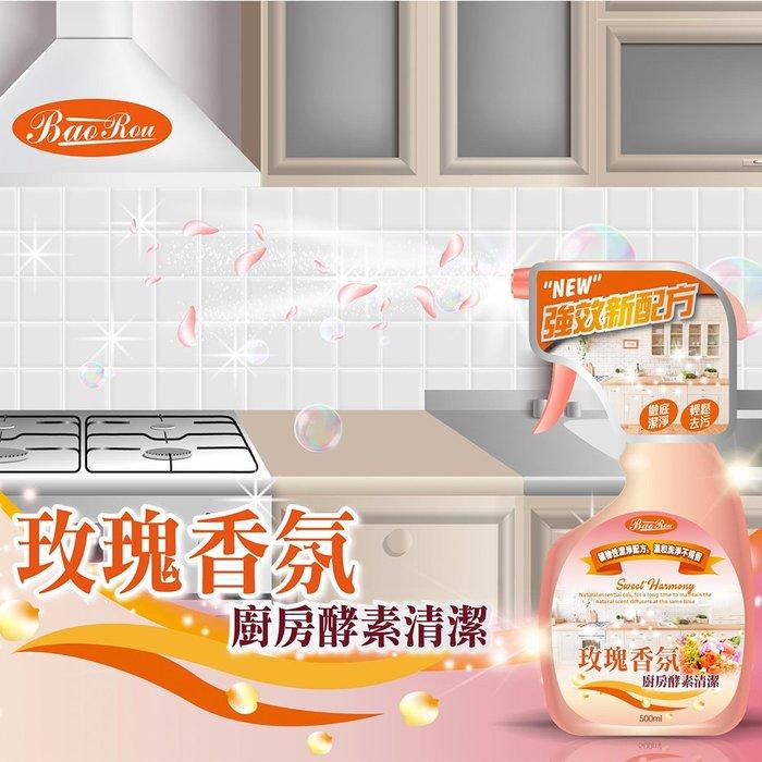 寶柔玫瑰香氛廚房酵素清潔 500ML (2入組)