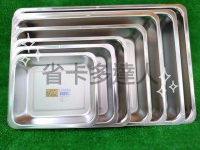 台灣製造 加深BC盤 蝴蝶牌 正304不鏽鋼盤 茶盤 深方盤 鐵盤 烤盤 萬用盤 料理盤