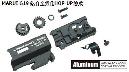 JHS((金和勝 槍店))警星 MARUI G19 鋁合金強化HOP-UP總成 GLK-165(B)