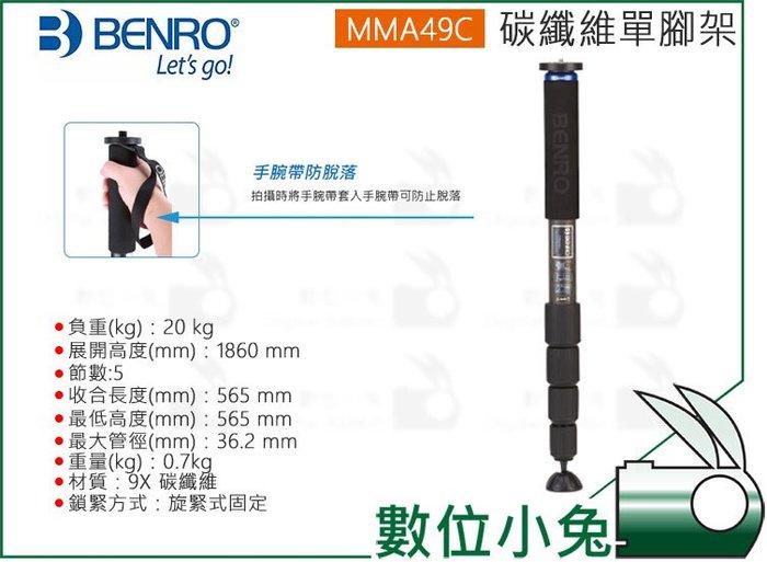 數位小兔【BENRO 百諾 碳纖維單腳架 MMA49C】公司貨 承重20kg 5節 獨腳架 三腳架 賞鳥