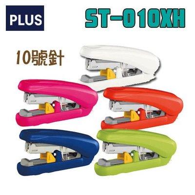 【西瓜籽】普樂士 PLUS  艷彩雙排平針釘書機 ST-010XH (釘書機)