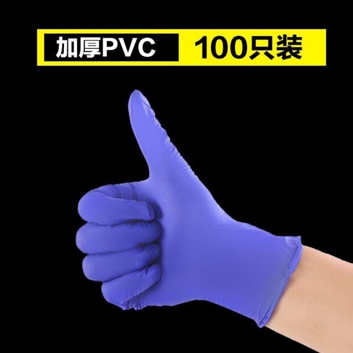 一次性手套女乳膠丁晴橡膠醫餐飲用家務烘焙塑膠防護加厚pvc食品-交換禮物