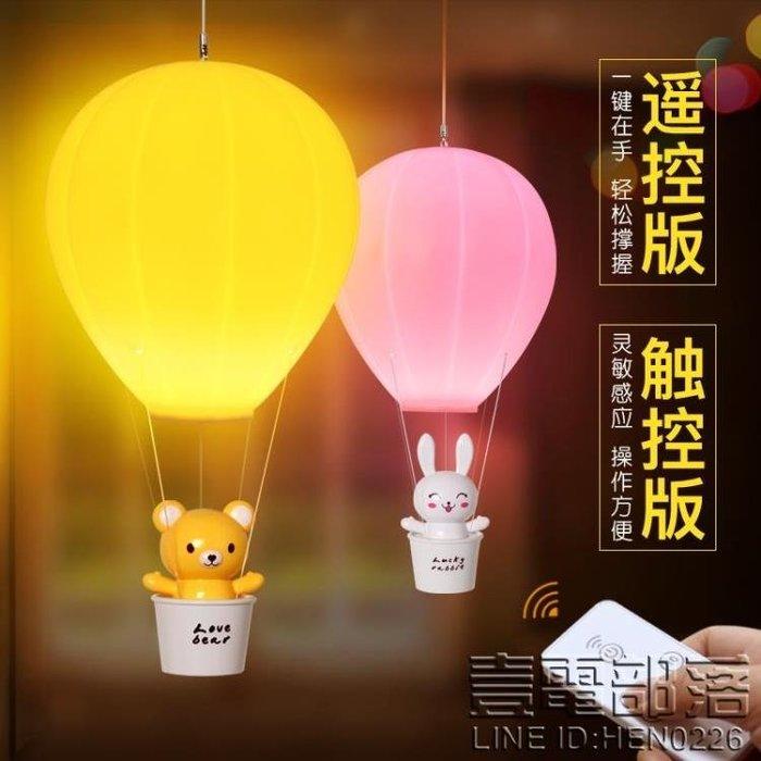 觸控遙控熱氣球小夜燈睡眠床頭燈臥室充電夜晚嬰兒喂奶燈調光夜燈