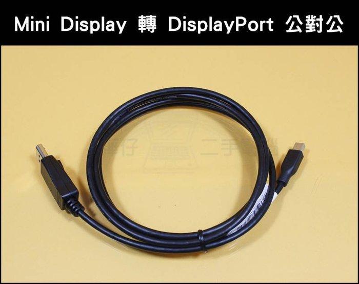 【樺仔3C】Mini Displayport to Displayport 1.8米 轉接線Mini DP to DP