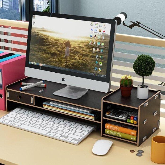 電腦顯示器屏護頸液晶增高架子底座筆記本支架鍵盤收納整理置物架jy