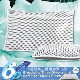 派樂 6D 六面透氣立體柔纖彈力枕頭(1大枕內含中枕+贈1透氣小枕)6D透氣枕 可機洗 抱枕 機能枕 台灣製造