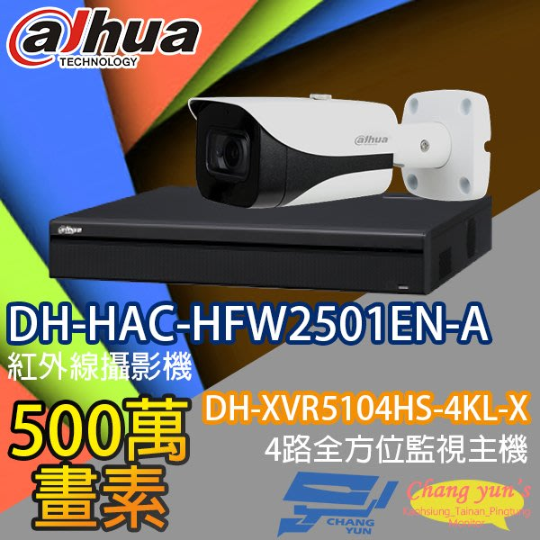 監視器組合 4路1鏡 DH-XVR5104HS-4KL-X 大華 DH-HAC-HFW2501EN-A 500萬畫素