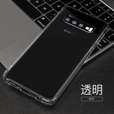 samsung galaxy s10+手機殼四角防摔