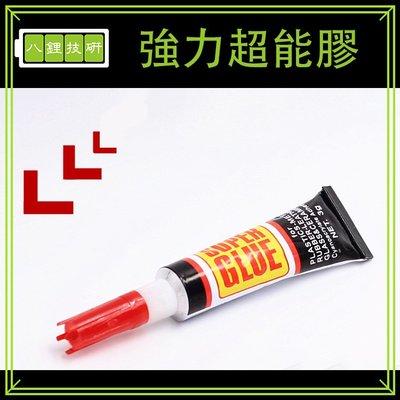 Super Glue強力超能膠 快乾膠水 辦公萬能膠 膠水 強力快干 瞬干膠水 補鞋粘鞋 F
