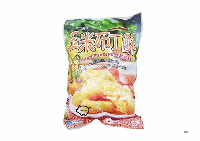 【玉米布丁酥 1公斤】非基改玉米粒製成 外酥內嫩 大人小朋友都喜愛的小點心『即鮮配』