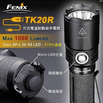 丹大戶外【Fenix】TK20R可充電遠射戰術手電筒 手電筒/戶外照明/可充電/緊急照明/最高1000流明