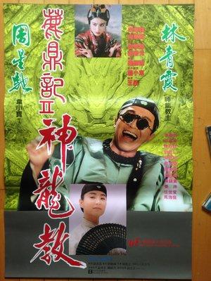 鹿鼎記II神龍教(Royal Tramp)- 邱淑貞 溫兆倫 林青霞- 香港原版電影海報(1992年)