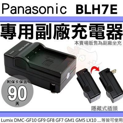 Panasonic BLH7E BLH7 副廠座充 充電器 座充 坐充 GF10 GF9 GF8 GF7 GM5 GM1