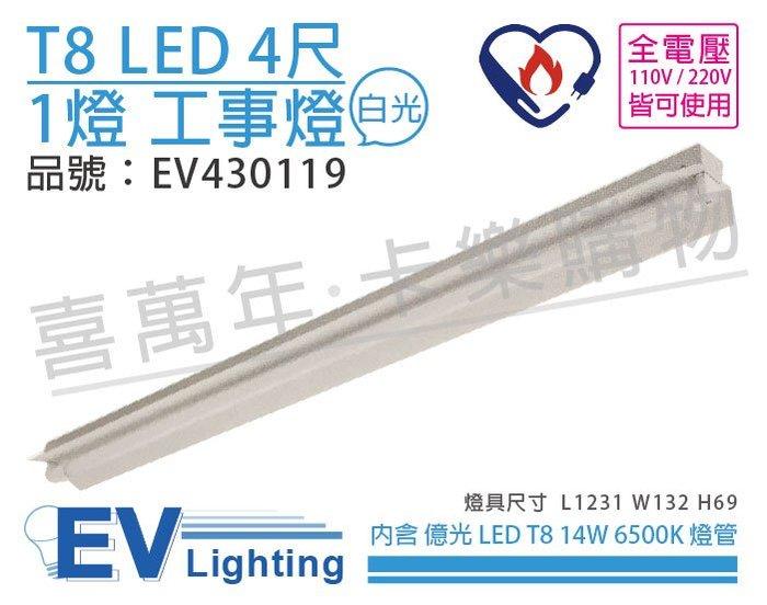 [喜萬年]含稅 億光 LED T8 14W 6500K 4呎 1燈 單管 全電壓 工事燈 節能標章_EV430119
