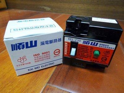 附發票*東北五金*正台灣製 順山牌 KEL-230 漏電斷路器 2P 15-20-30A適用 優惠特價中