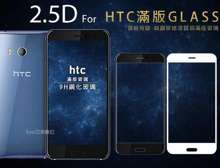 【全滿版9H專用玻璃貼】HTC U12 + Life Plus 滿版玻璃貼玻璃膜螢幕貼保護貼