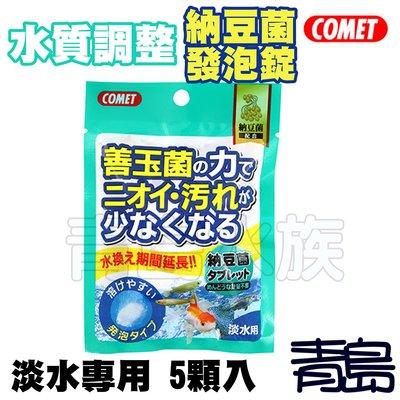T。。。青島水族。。。日本comet可美多-----水質調整系列 納豆菌發泡錠 淡水魚專用 可延長換水週期==5顆入
