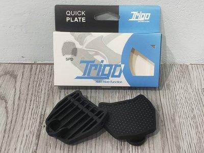 【單車元素】TRIGO 速扣 KEO SPD 卡踏轉接板 快拆 防滑 LOOK SHIMANO系統