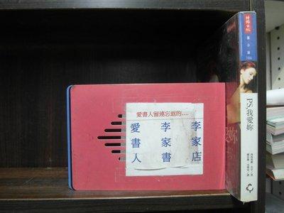 【李家書~時報出版翻譯小說】PS,我愛妳.(繁體字)《作者/西西莉雅.艾亨》全套1本60元pc4363