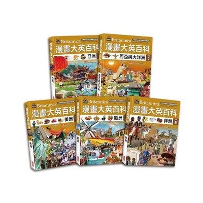*小貝比的家*漫畫大英百科【地理】(1~5集)