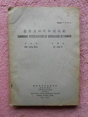 hs47554351   臺灣蔗田之和諧施肥   臺灣糖業試驗所  臺灣臺南市  民國四十五年