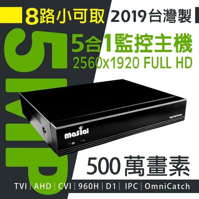 全方位科技-8路監視器支援500萬畫素H.265壓縮錄影主機 AHD TVI CVI 類比適用DVR1080P 遠端監控