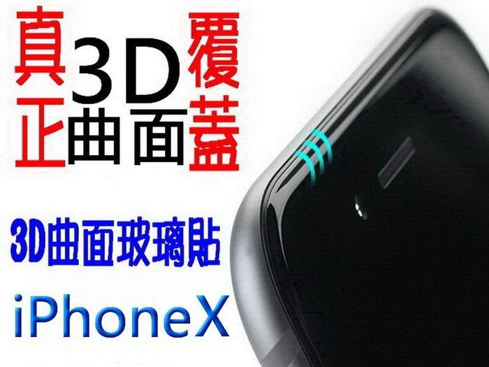 頂級 3D曲面玻璃貼 iPhoneX 空壓殼 滿版 玻璃貼 完美覆蓋