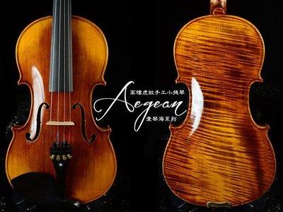 【嘟嘟牛奶糖】Aegean.高檔虎紋手工小提琴.34號琴.精緻嚴選.世界唯一限量