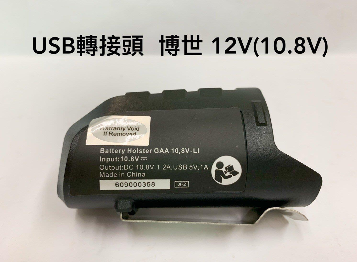 鋰電USB轉接頭 通用 博世12V 10.8V 電動工具電池 / BHB120 / 可充蘋果手機(不含電池及電動工具)