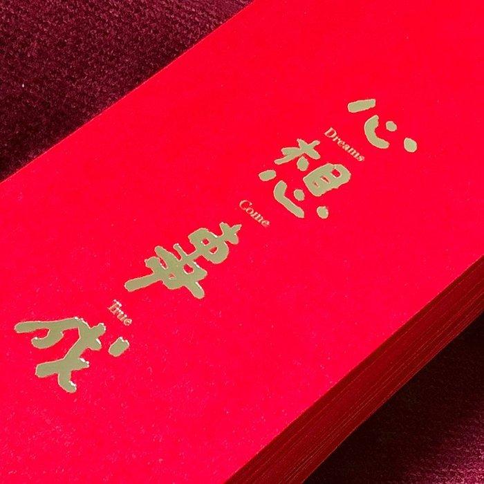 現貨不傳統創意紅包袋 心想事成款 燙金設計過年終春酒 非禮金袋婚禮結婚新郎新娘萬用信封袋送禮品生日禮物耶誕聖誕節交換禮物