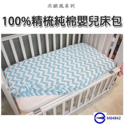 寶媽咪~新款北歐風嬰兒床純棉床包/床罩/專屬尺寸製作(多款花色)