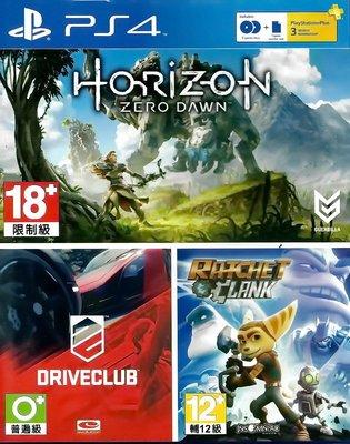 【二手遊戲】PS4 地平線 期待黎明 + 駕駛俱樂部 HORIZON ZERO DAWN DRIVECLUB 中文版