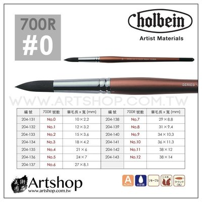 【Artshop美術用品】日本 HOLBEIN 好賓 700R 黑貂水彩筆 (圓) #0