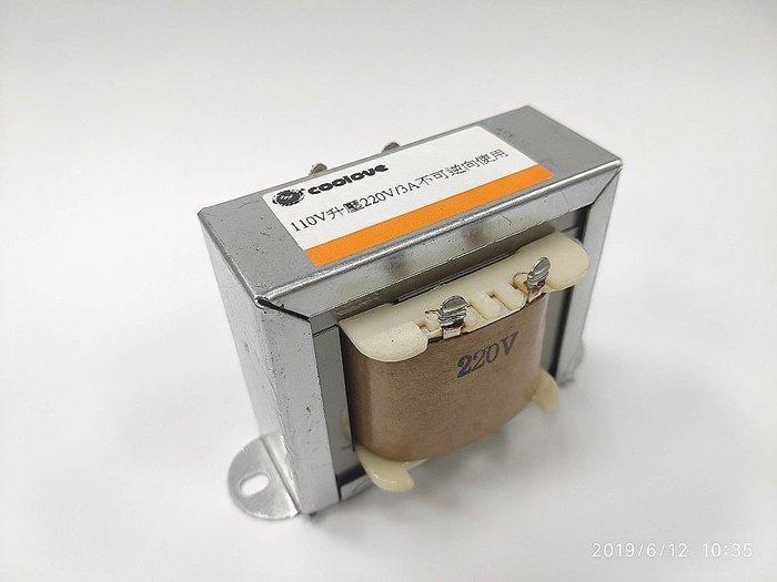 小白的生活工場*AC 110V 轉 220 (3A) 變壓器 (T3A110220V)