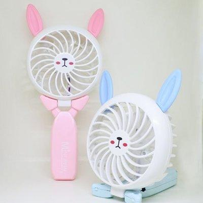 造型兔子風扇  USB風扇 充電式 摺疊、手持電風扇 立扇 迷你風扇