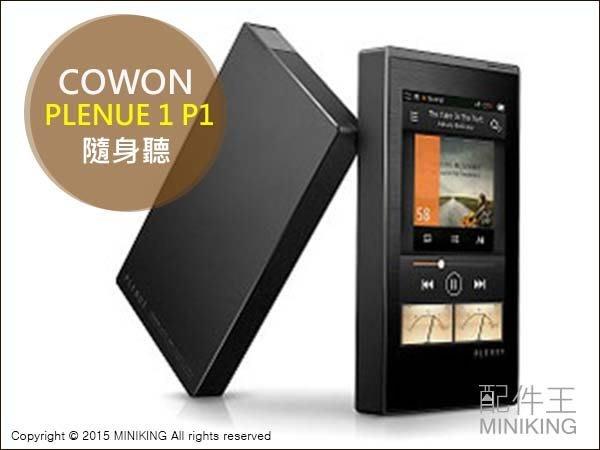 【配件王】日本代購 COWON PLENUE 1 P1 頂級 隨身聽 撥放器 金 銀 黑 高音質 128G