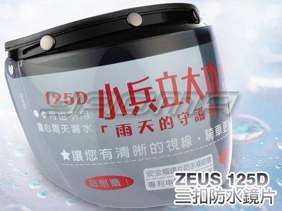 ZEUS瑞獅_鏡片 125D 三扣式可掀 防水強化 復古帽 安全帽 鏡片【專利橡膠防水條】『耀瑪騎士生活』